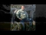 «я и моя семья» под музыку Михаил Евдокимов  - Домик у дороги. Picrolla